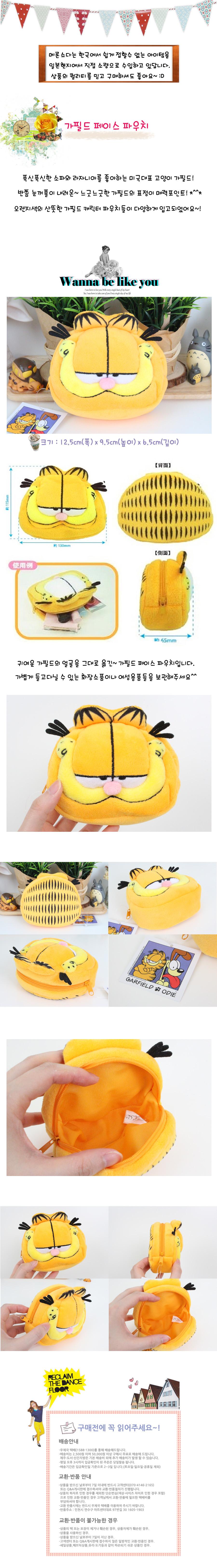 메론소다♪ 일본 직수입 캐릭터 소품 쇼핑몰 S Pouch